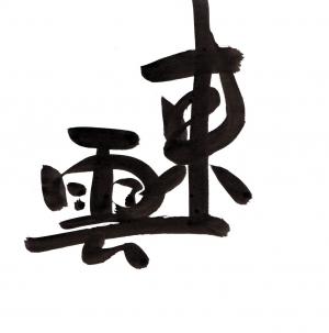 logo SINONOME JAPAN
